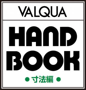 华尔卡手册尺寸篇
