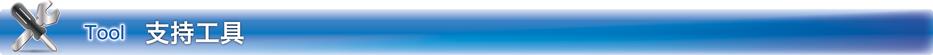 密封产品·关联产品/支持工具