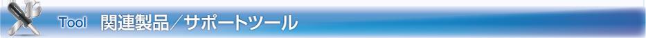 シール製品・関連製品/サポートツール